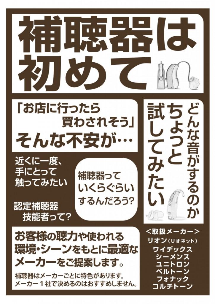 0208_miyagawa_omote のコピー