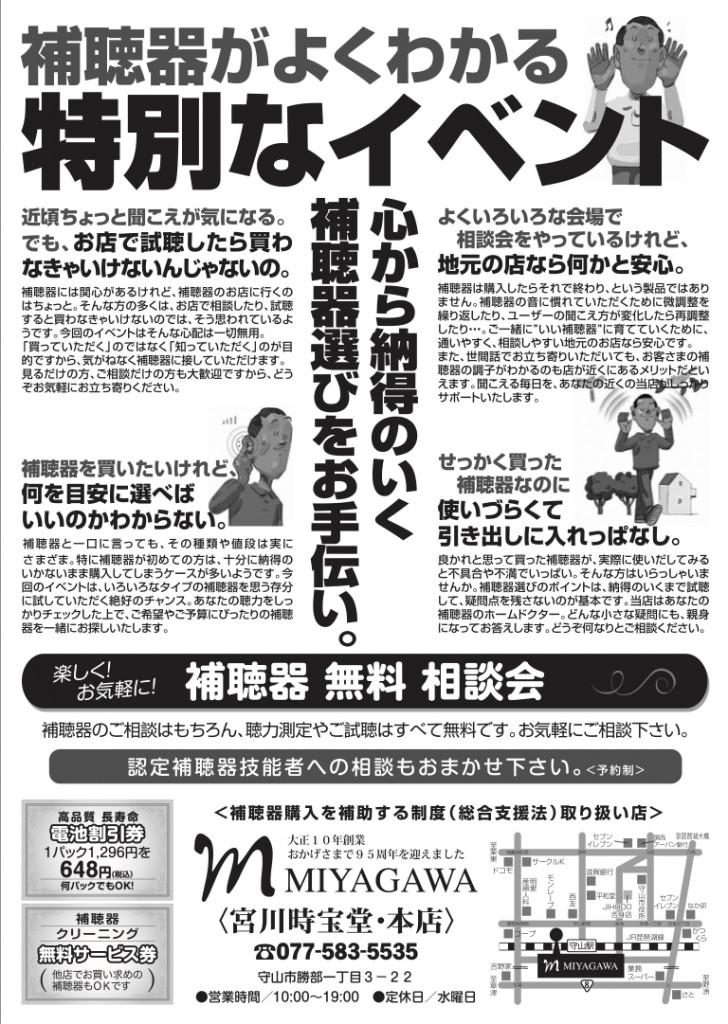0208_miyagawa_ura のコピー